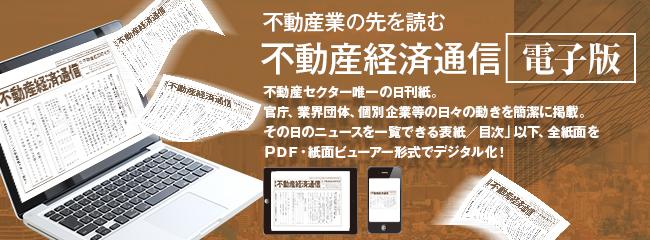日神グループHDが中期経営計画、売上高950億円へ―マンション事業拡大へ広域で工事を受注