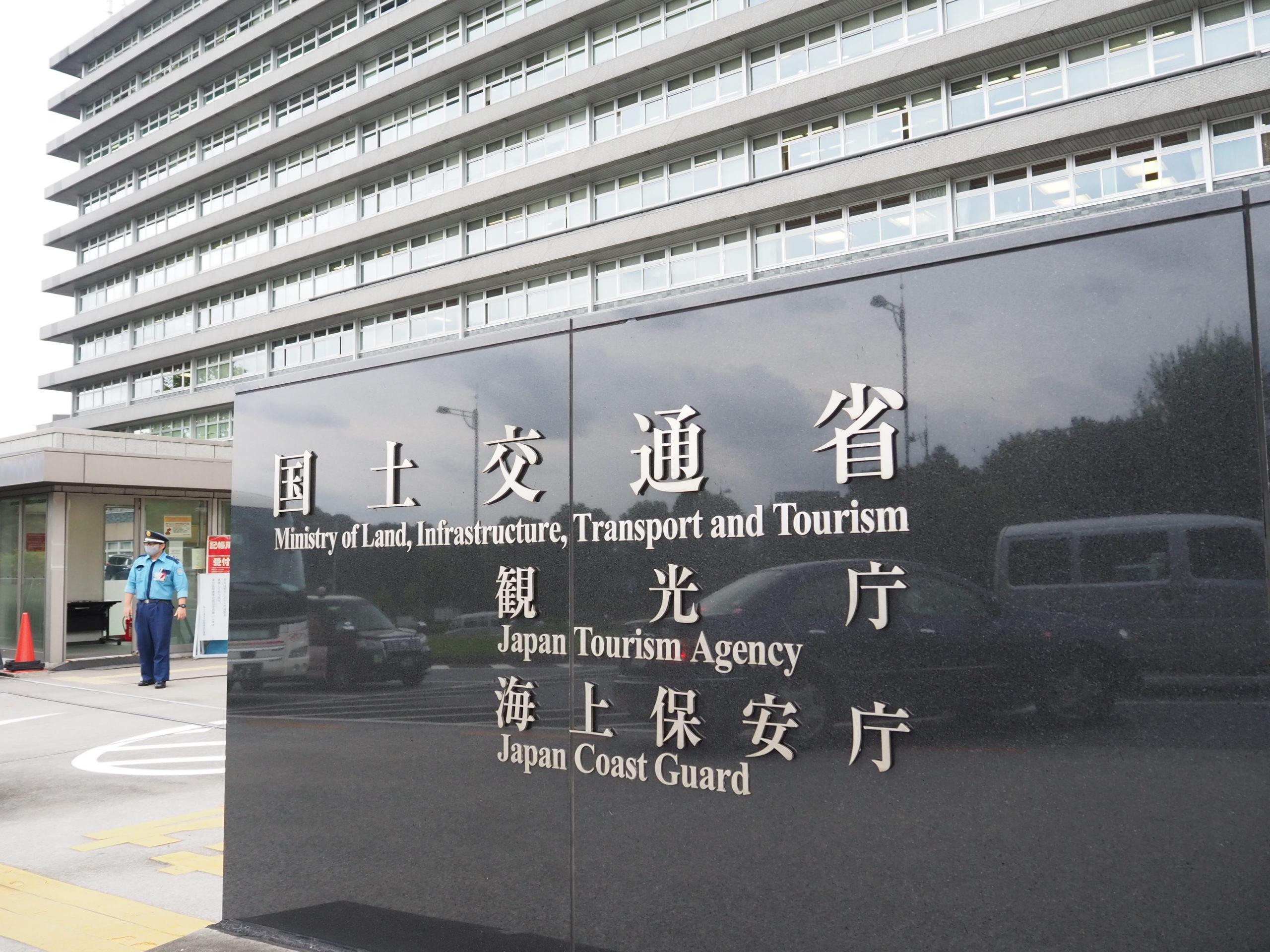 国交省、宅建業電子申請を24年度稼働へ―年30万件の申請・届出がオンライン完結