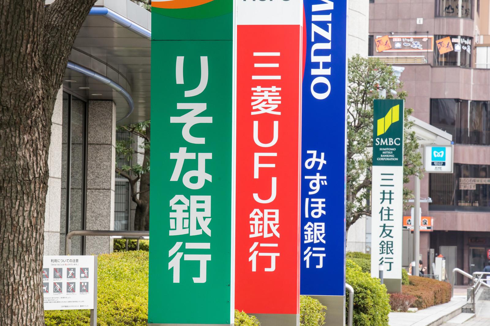 貸金利息、三井住友銀が4940.53億円でトップ総額17.73%減の3.34兆円、増加機関は29機関に