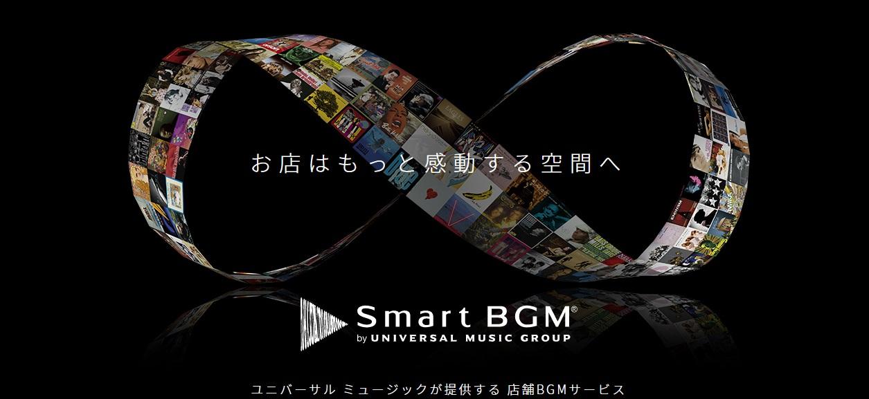 ユニバーサル ミュージック、BGMアプリをマンション共用部・店舗向けに