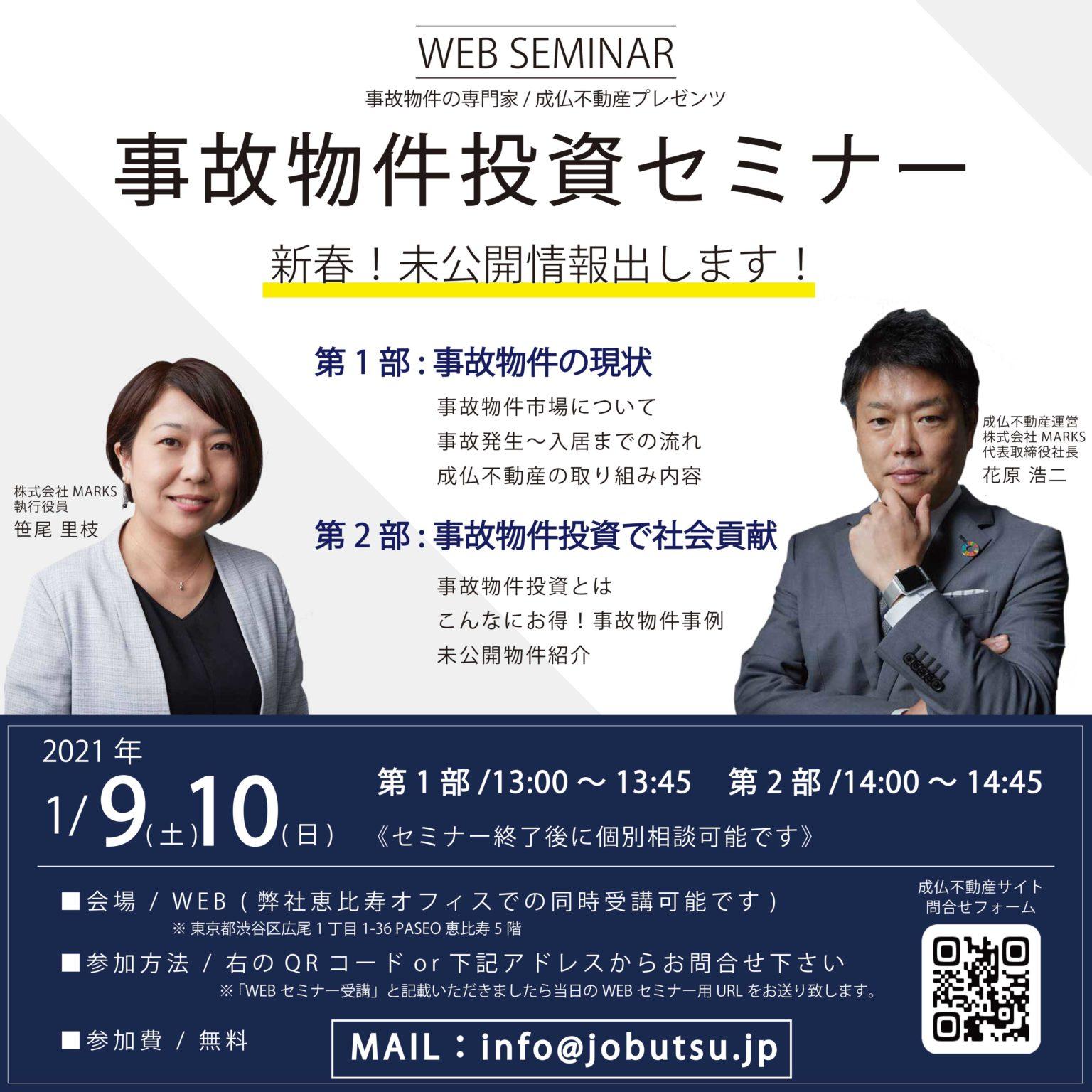 事故物件投資セミナーを開催ー成仏不動産( NIKKEI MARKS)