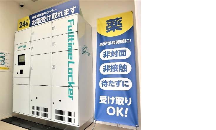 冷蔵機能付き宅配ロッカーで処方薬を受け渡しーフルタイムシステム
