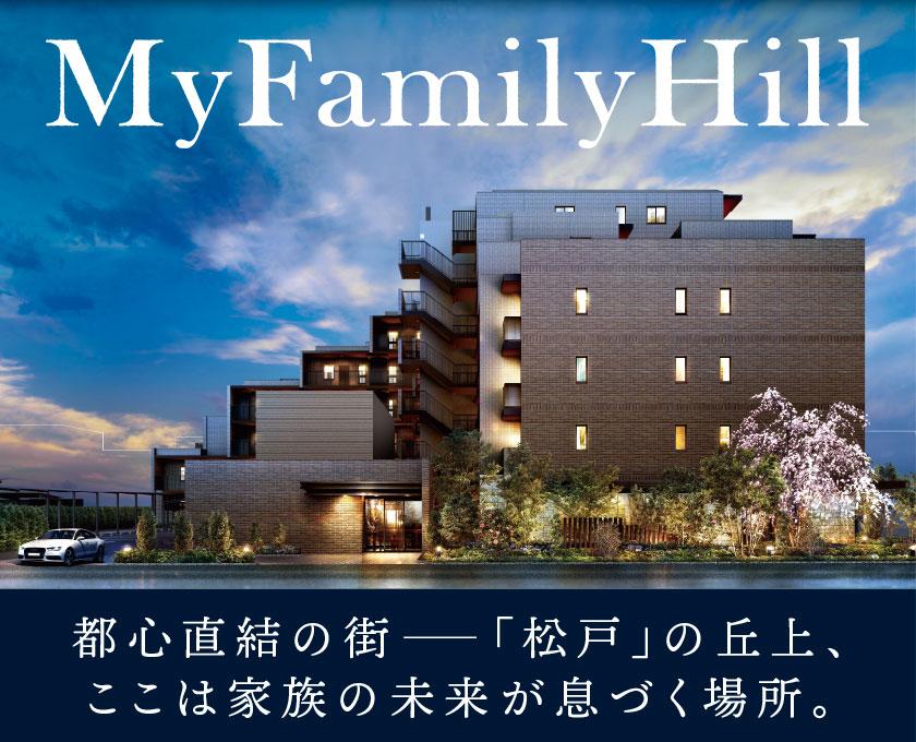 大成有楽不動産、「オーベル松戸ヒルズ」が3カ月で8割成約―高台で地元の支持を集め想定以上の進捗