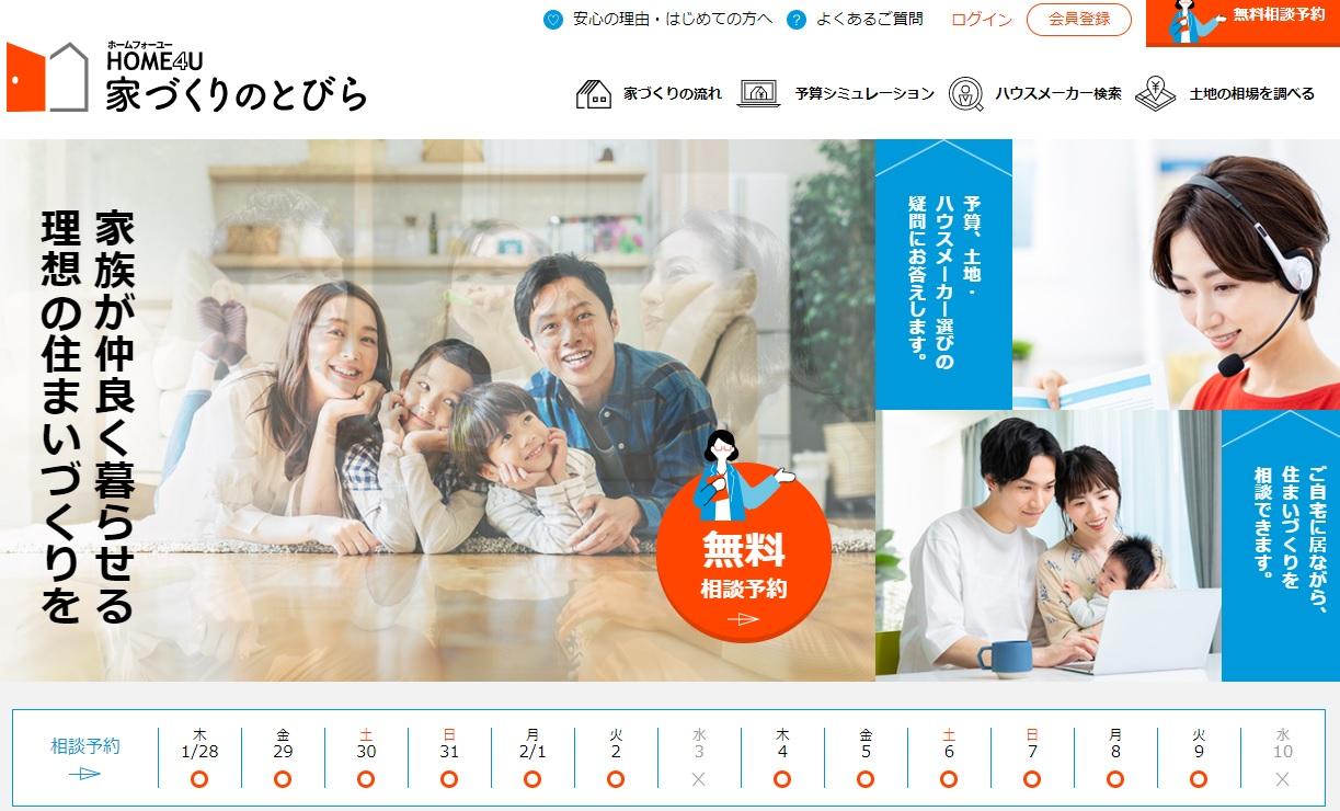 注文住宅を検討しているユーザーが オンラインで専門アドバイザーに無料で相談できる「HOME4U家づくりのとびら」がリリース