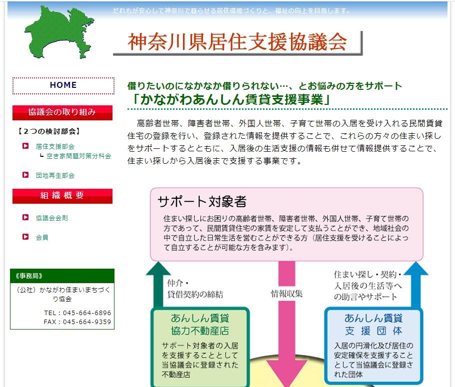 「孤独死」ではなく「室内死」ーー安心賃貸経営の手引書を作成・神奈川県居住支援協議会