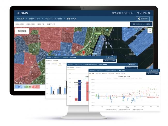 コラビットと不動産経済研究所が共同開発した、AIマーケティングサポートシステム「BRaiN」に、首都圏・近畿圏の新規分譲マンションのデータ検索機能を追加