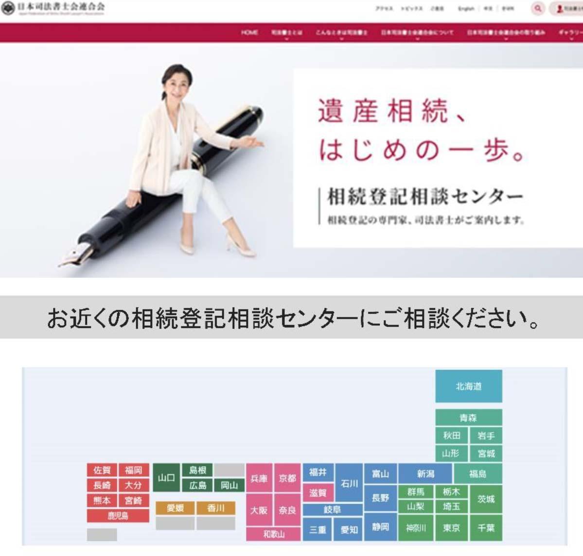 相続登記義務化へ、司法書士会が「相続登記相談センター」開設ー日本司法書士会連合会