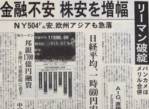 不動産経済アーカイブ①「あの時はこうだった」リーマン・ショック(上)