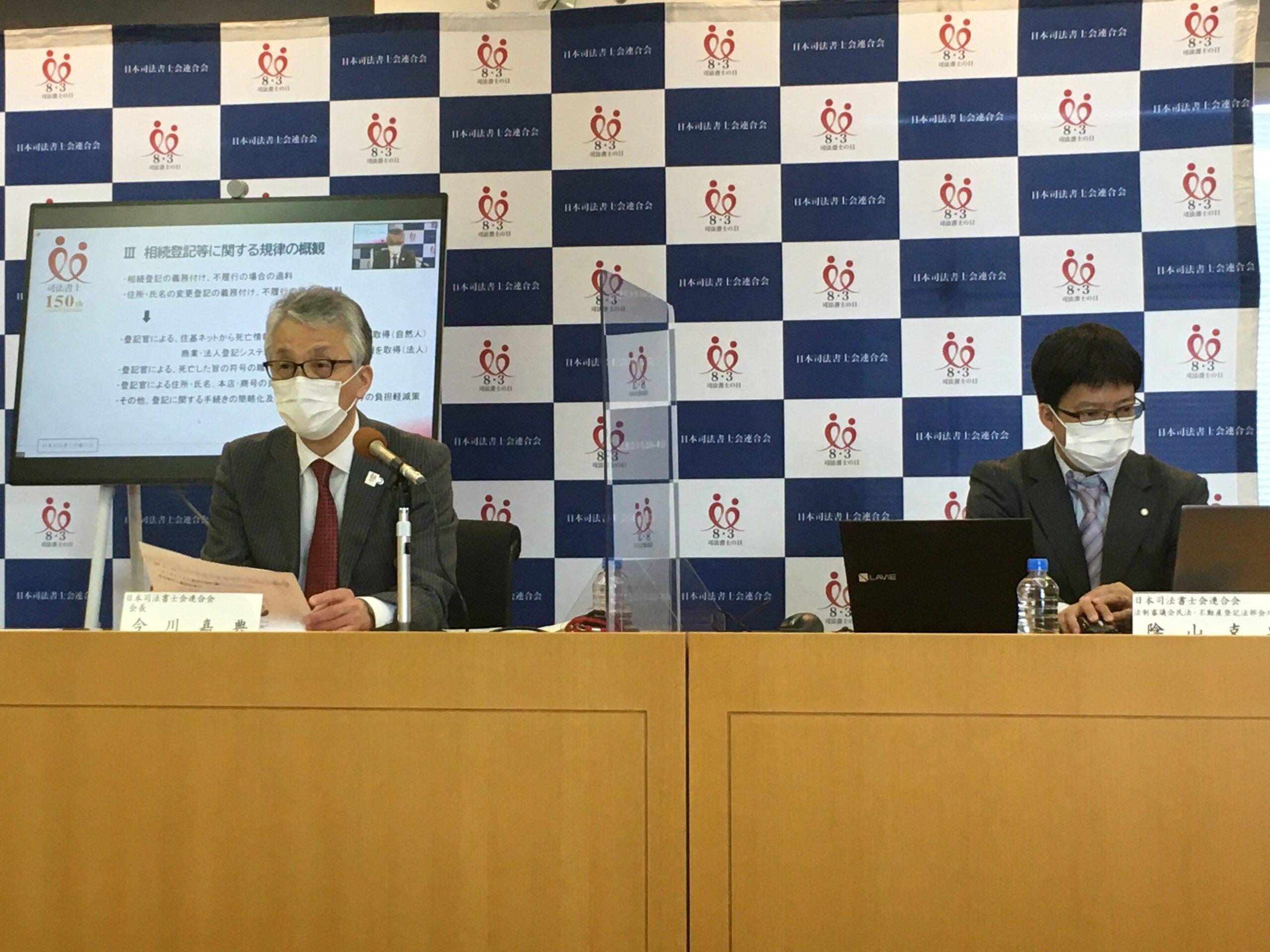 日本司法書士会連合会、所有権放棄・国庫帰属は柔軟な運用を