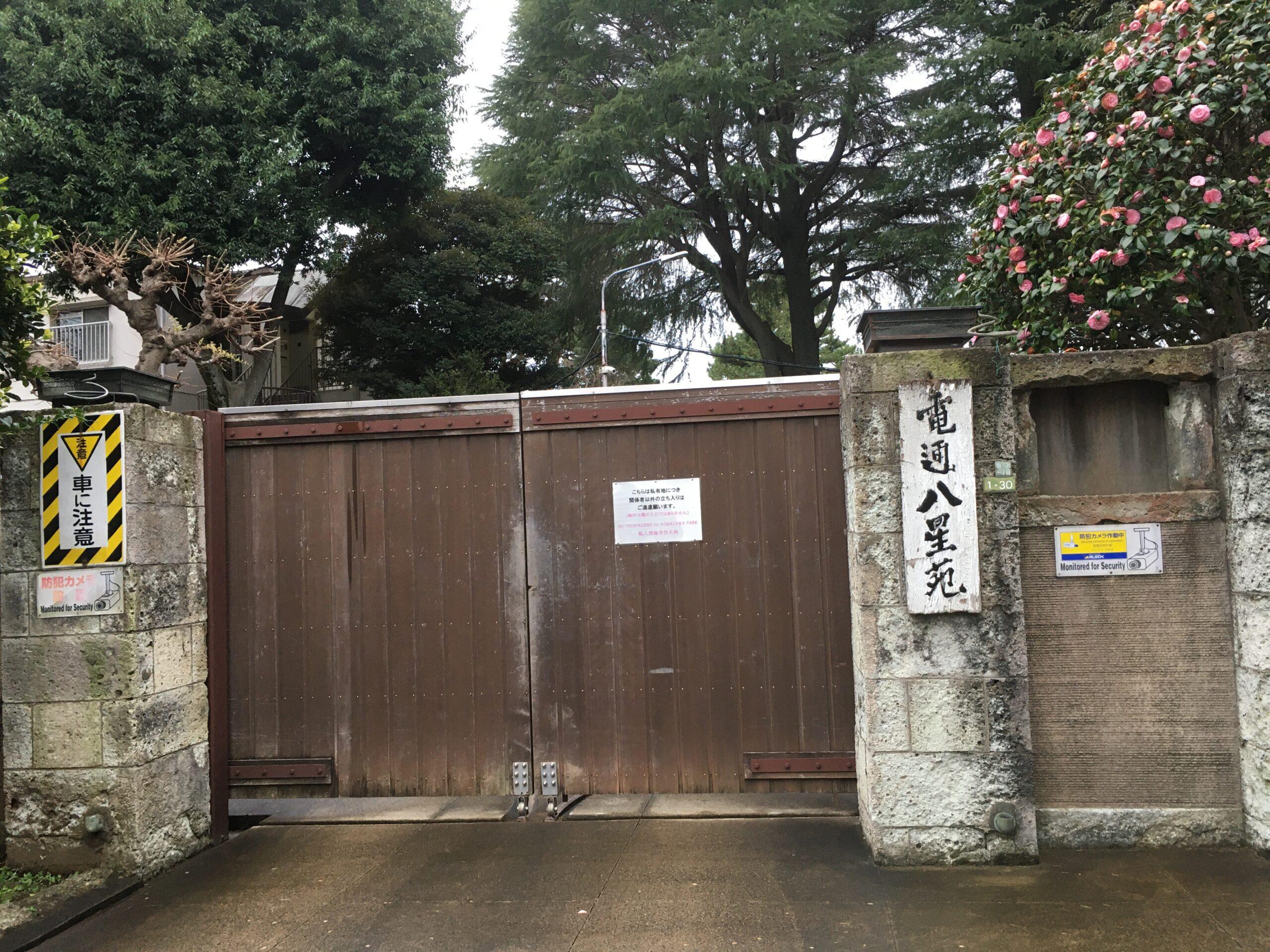 電通、フランク・ロイド・ライト建築の駒沢の施設などを売却