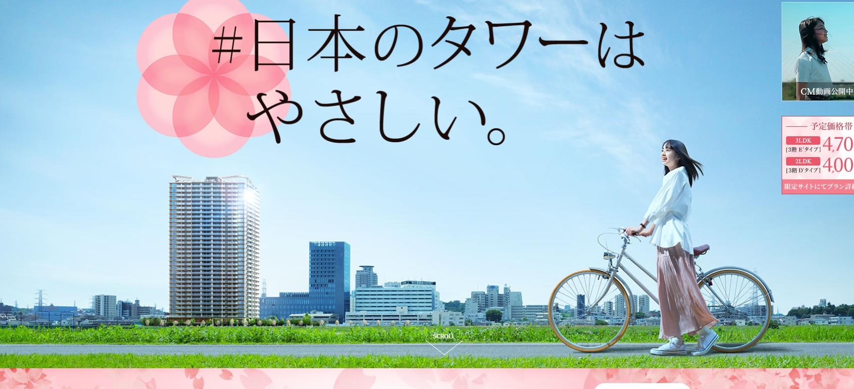 東京建物ら4社、聖蹟桜ヶ丘でタワーマンション―ZEHマンション採択の520戸、浸水対策も
