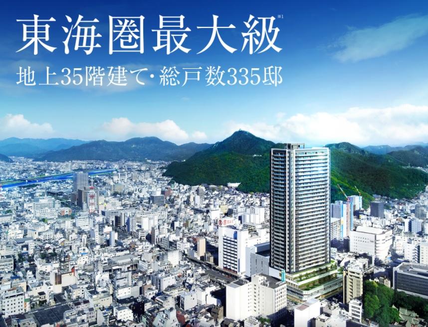 大京と大和ハウス、岐阜県最大のマンション―反響千件、坪2百万水準で4月下旬販売