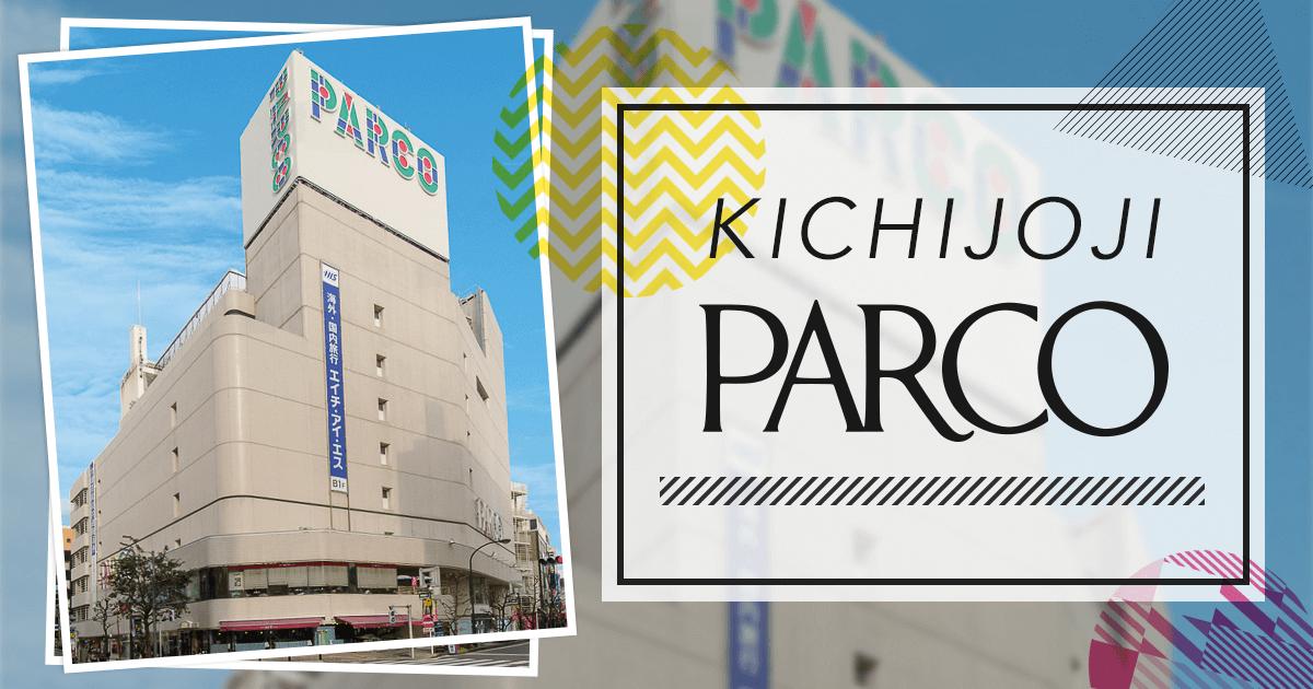パルコ、吉祥寺店でシェアオフィス開設―関東で第1弾、百貨店へ出店拡大も検討