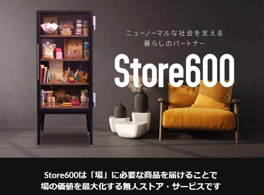 マンション向け無人コンビニサービス「Store600」をリリース ―600株式会社