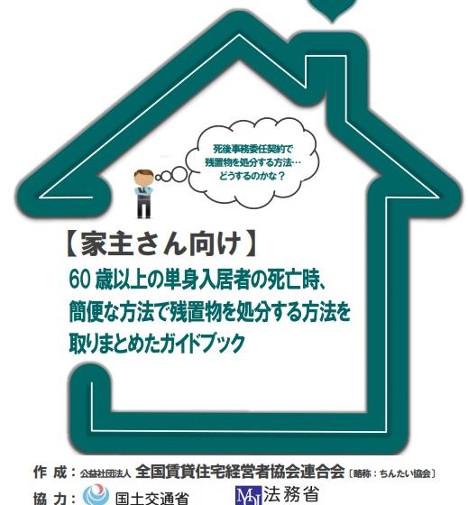 賃貸住宅の残置物処分方法ガイドブックを作成ーちんたい協会