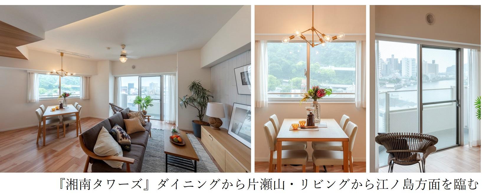 コスモスイニシア、郊外でもリノベーションマンション―神奈川で湘南・鎌倉エリアへ展開拡大