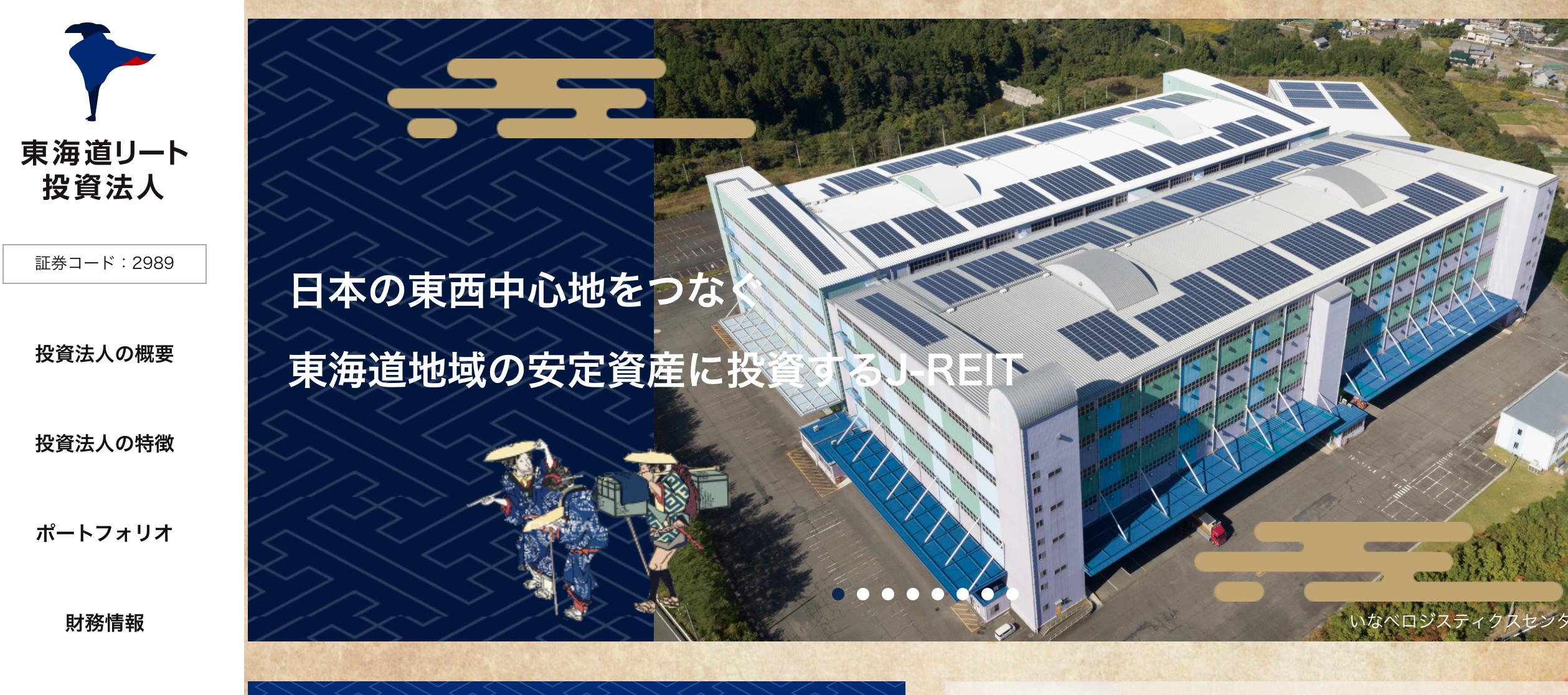 開発物件を中心に地域の潜在能力引出す―東海道リートが上場、江川社長に聞く