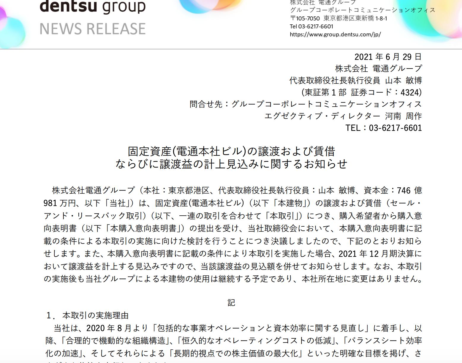 電通、資産売却を加速 汐留・世田谷・鎌倉ー新橋の本社ビルは890億円の譲渡益に