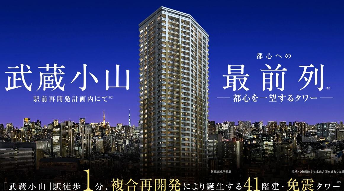 住友不動産、武蔵小山駅前タワマン販売好調―3LDK坪750万、問合せ5500件、来場2200組