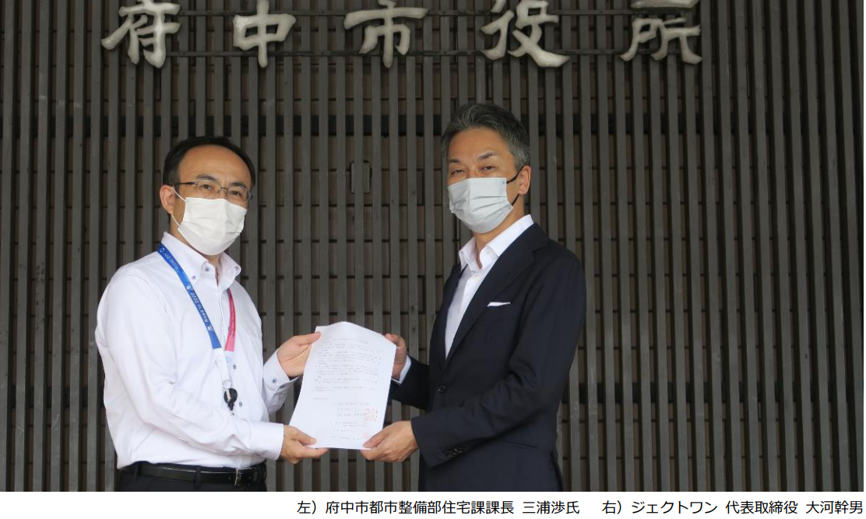 ジェクトワン、東京・府中市と空き家利活用で連携協定