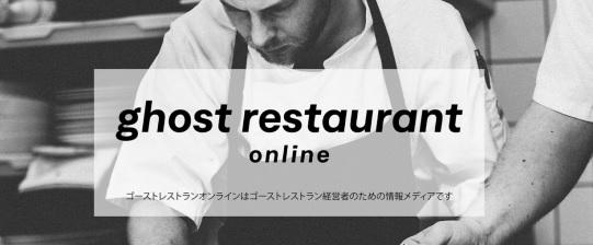 ガイアックス、ゴーストレストランのWECOOK Japanを強化、GRCと提携へ