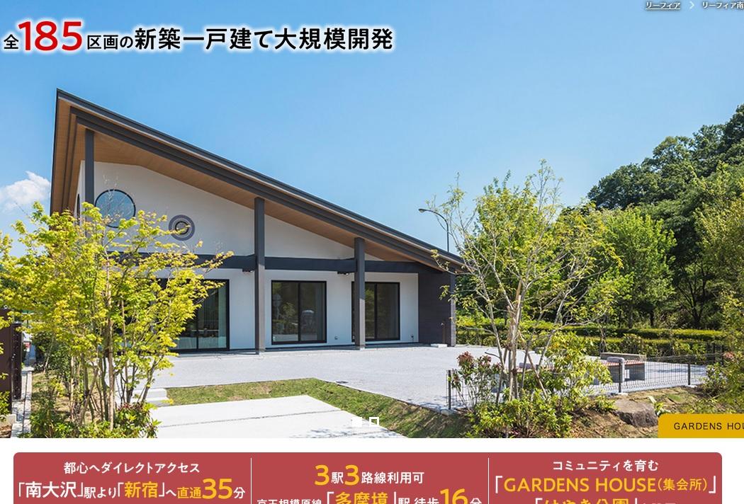 小田急不動産、大規模街区「リーフィア南大沢」が好調―オプションを選べる戸建ても分譲予定