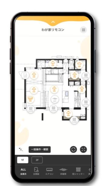 積水ハ、スマートホームサービスを発売―プラットフォームハウスの商品化第1弾
