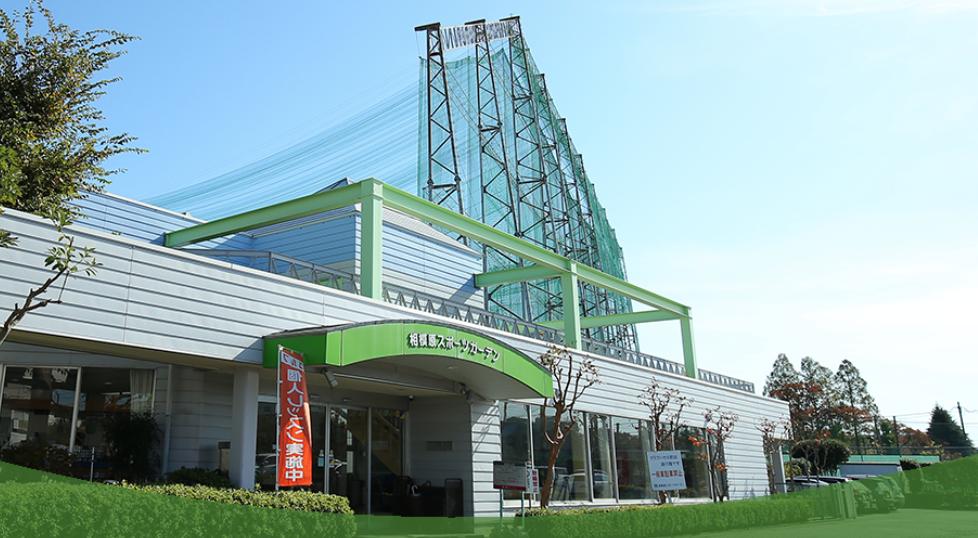 鉄建、相模原・橋本のスポーツ施設を24.5億円で売却