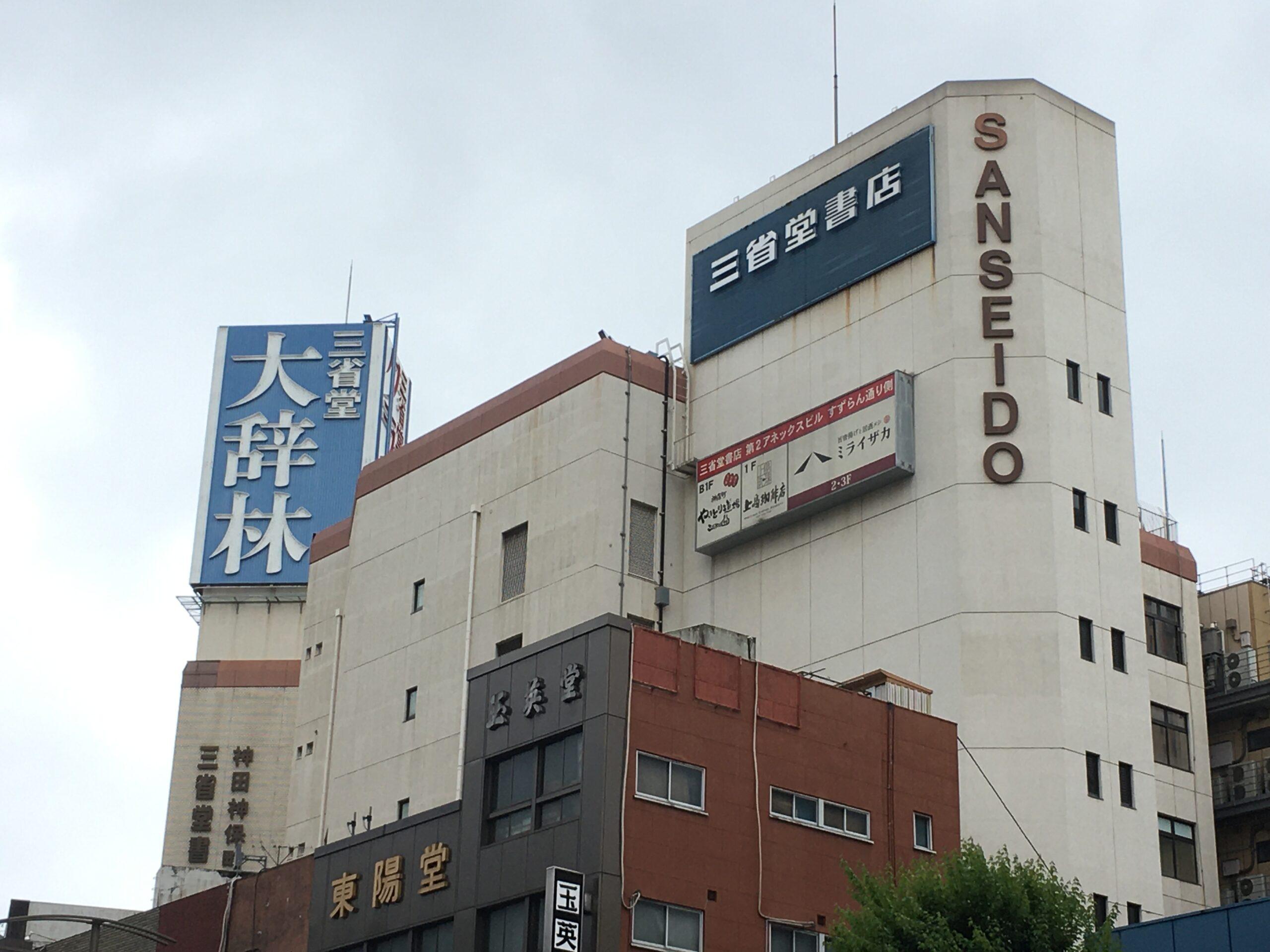 三省堂書店・神保町本店、周辺敷地含め1745㎡を高層ビルへ再開発