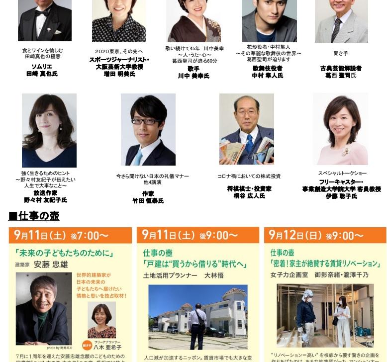 エイブルが9月11・12日に80講演以上のオンラインイベント、建築家・安藤忠雄らスペシャルゲスト
