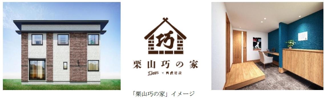 西武ライオンズ・栗山巧選手が戸建て住宅プロデュース、5棟限定で2695万円