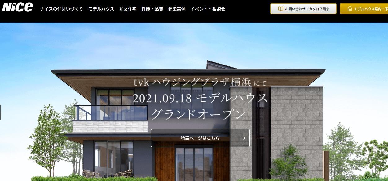 ナイス、戸建て注文旗艦モデル棟を開設 ―注文住宅事業の強化に向けた発信拠点に