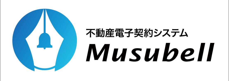 デジタルガレージ、不動産売買向けに電子契約一元管理サービス「Musubell for 仲介」を開発