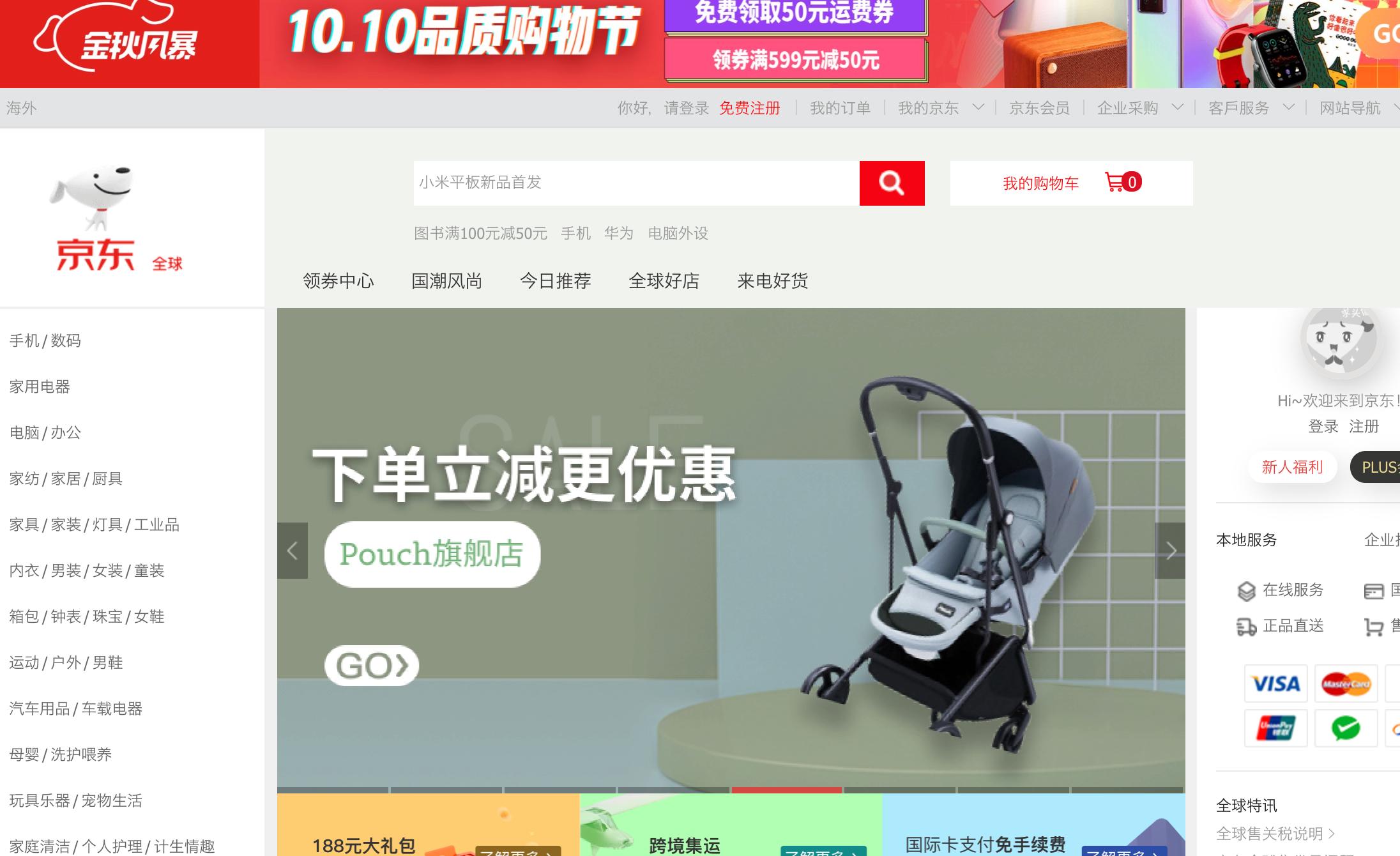 リスト、中国のECサイトで不動産販売 恒大ショックで商機、高級レジ順次掲載